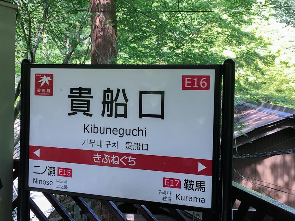 貴船口の駅の表示