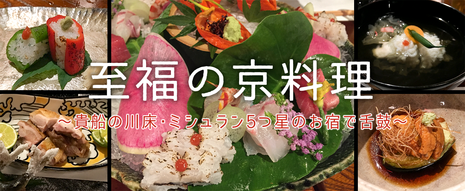 京都ミシュラン5つ星!貴船の料理旅館_右源太の川床料理|ゴニョ研