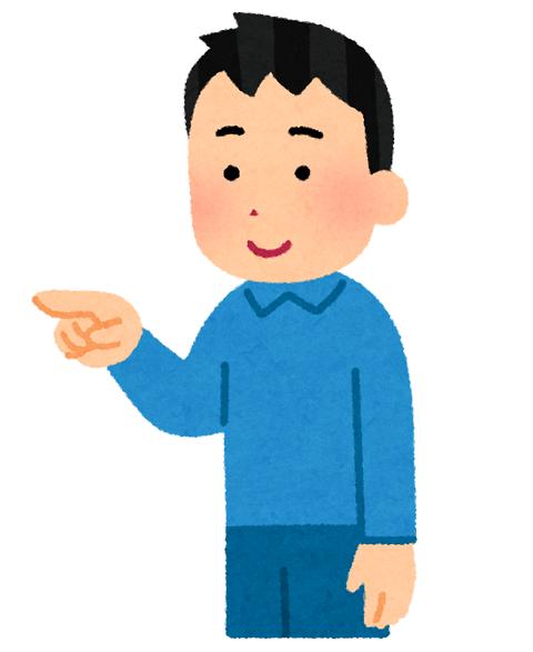 指さしている男の人のイラスト