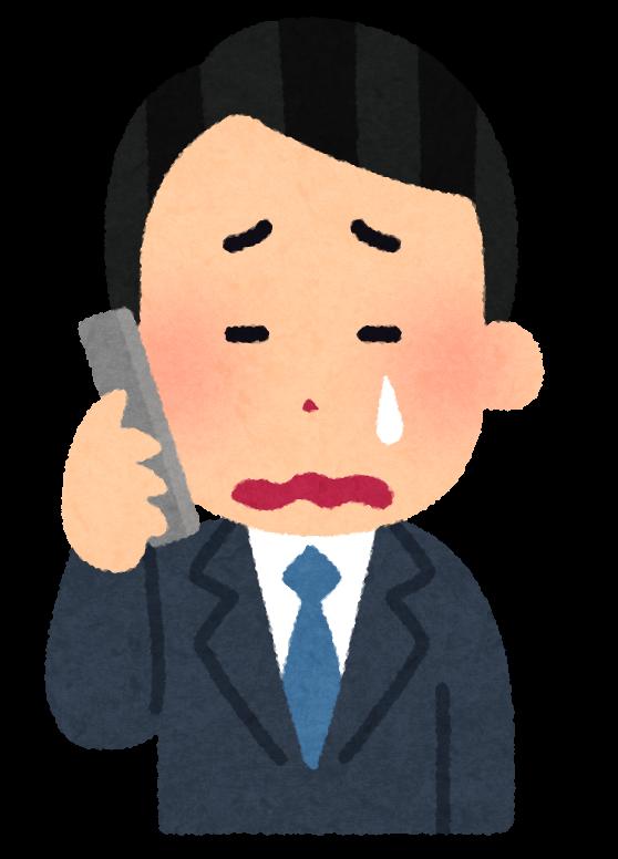 電話で悩みを聴いている妖怪のイラスト