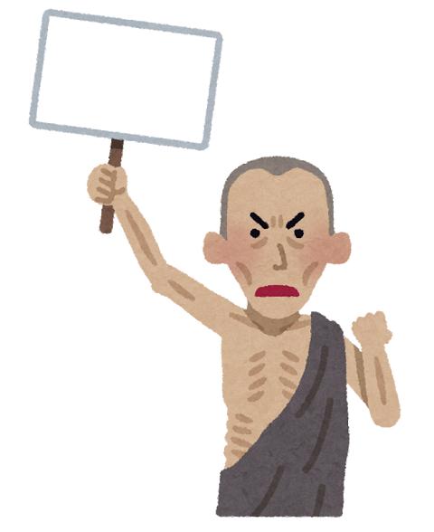 ハンガーストライキのイラスト
