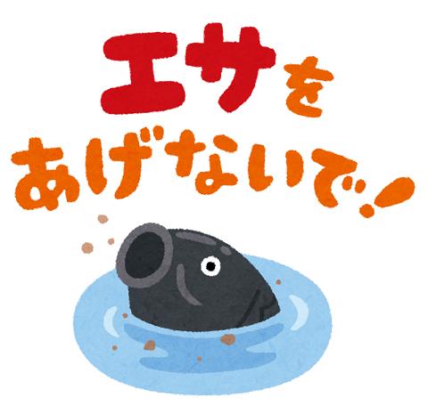 鯉に餌をやらないでの注意書き