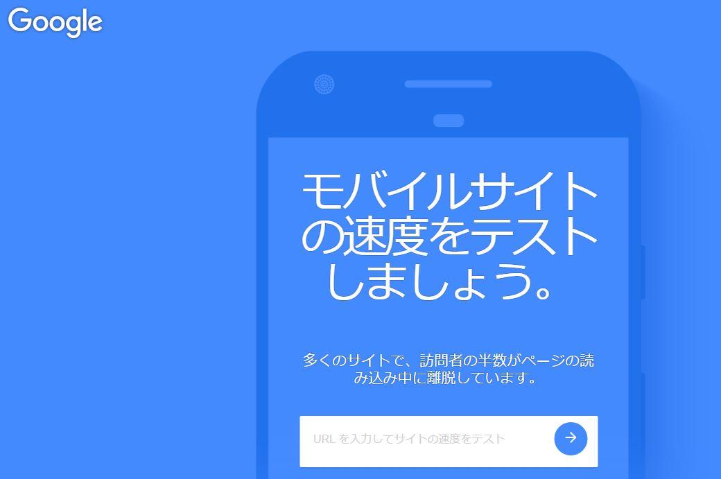 Googleのモバイルサイトパフォーマンステスト