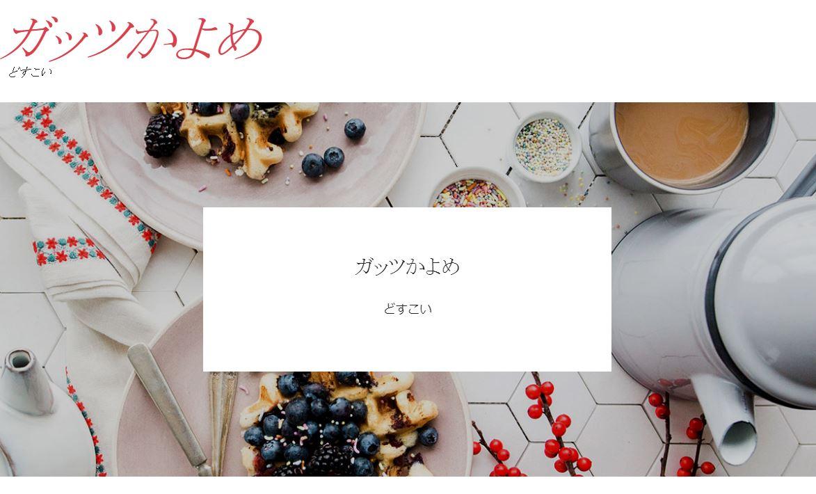 WordPressの現在のテーマデザイン