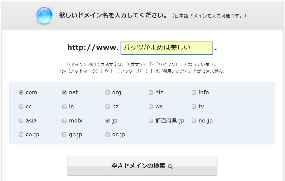 ドメイン空き状況検索の入力画面