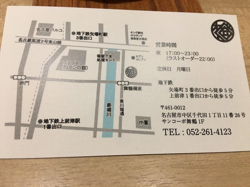 ぎりの地図、住所など