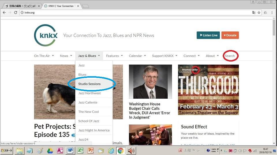 knkx Websiteトップページのスクリーンショット