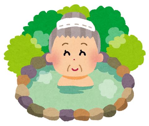 温泉に入っているおばあさんのイラスト
