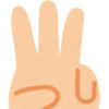 指3本立てているイラスト