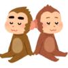 サルのカップルのイラスト