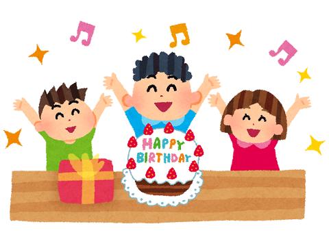 誕生日を祝っているイラスト