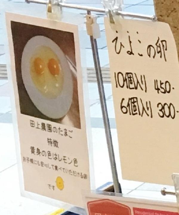 オーガニック夕暮れ市の卵の看板の写真