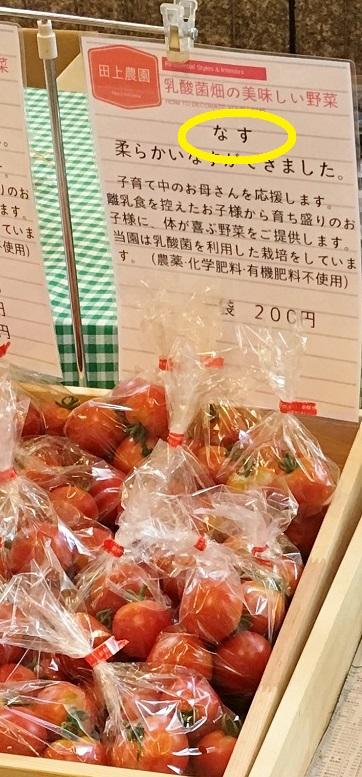 トマトにナスの看板がかけてある写真