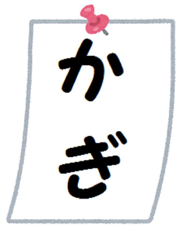 「かぎ」の貼り紙のイラスト