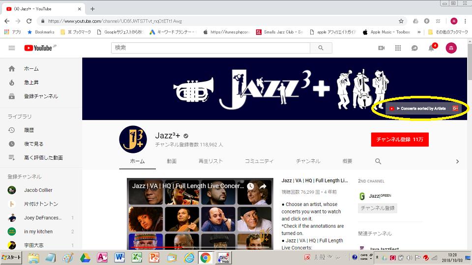 YouTube のJazz³+ のチャンネルのトップページの写真