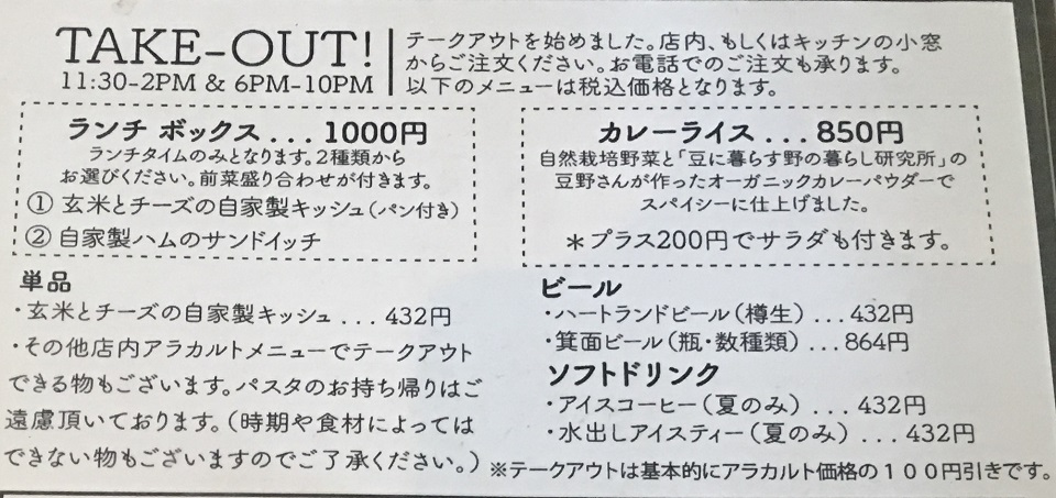 TAKE-OUTの案内メニューの写真