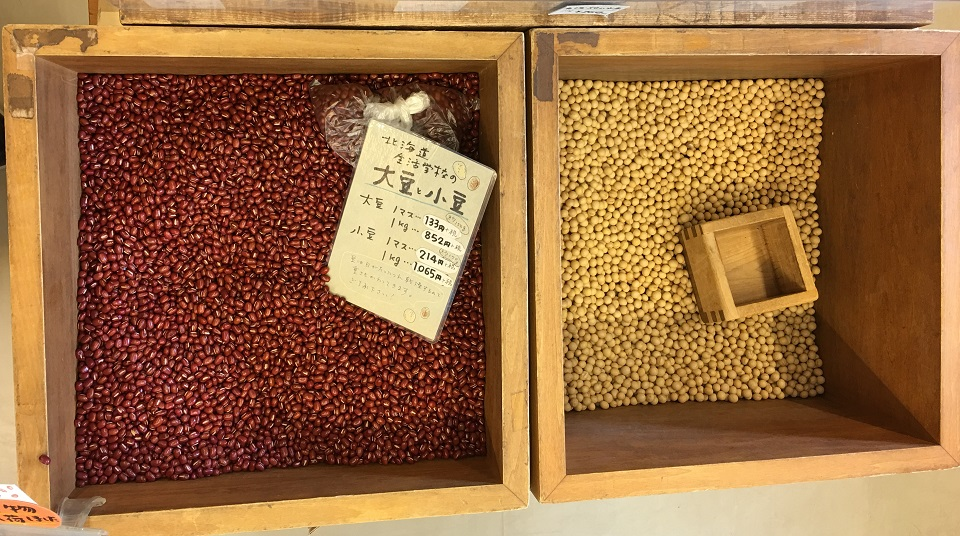 大豆と小豆が大きなマスに入っている写真