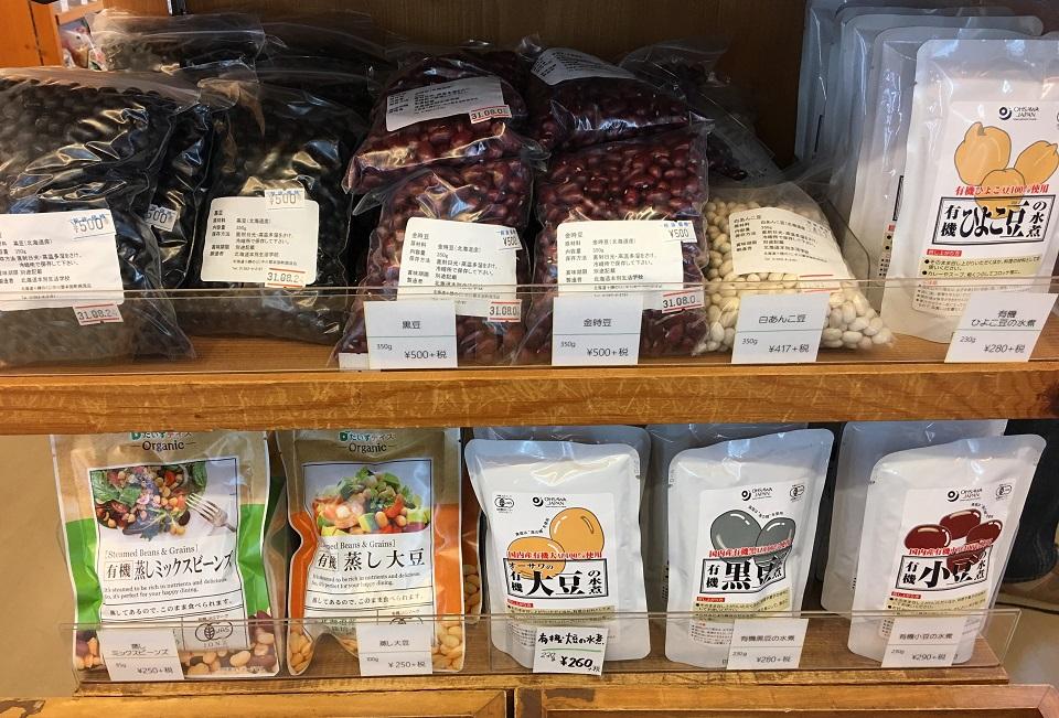 さまざまな豆の写真