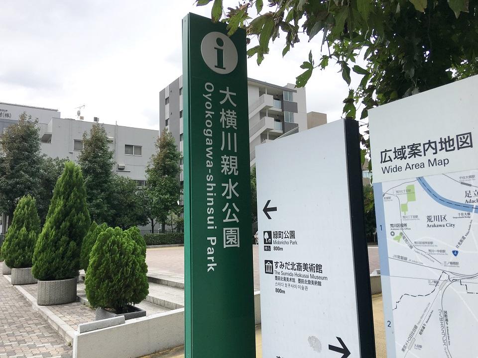 大横川親水公園の写真