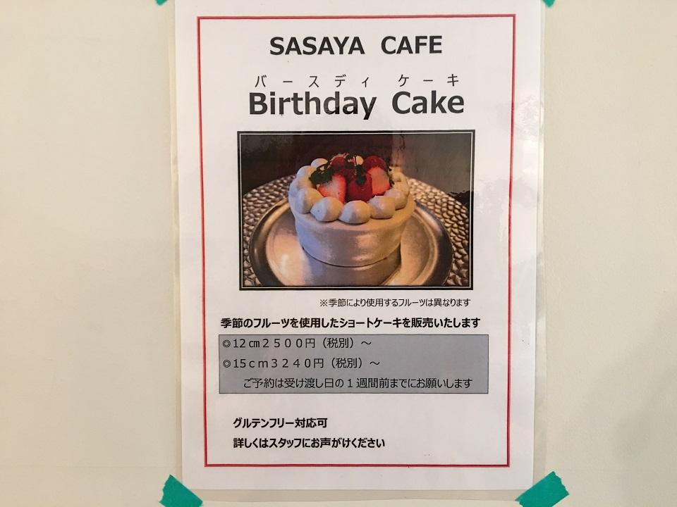 バースデイケーキのオーダー法の貼り紙の写真