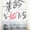 「華齢な女たち」の本の写真