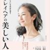 『グレイへアの美しい人』この本で髪色も人生も選び取ろう!|ゴニョ研