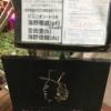 海野雅威力リユニオントリオライブの看板