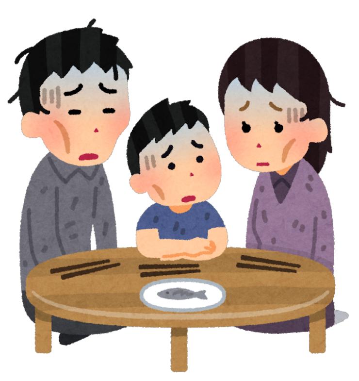 生活苦の家族のイラスト