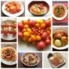 トマトのめちゃウマ大量消費!和洋中レシピとトマトをおいしく食べるコツ|ゴニョ研