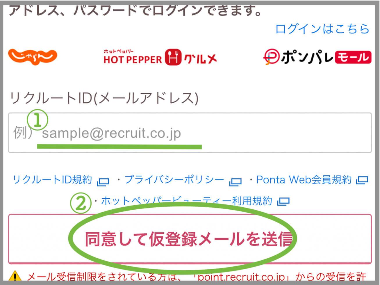 ホットペッパービューティーの検索画面の写真
