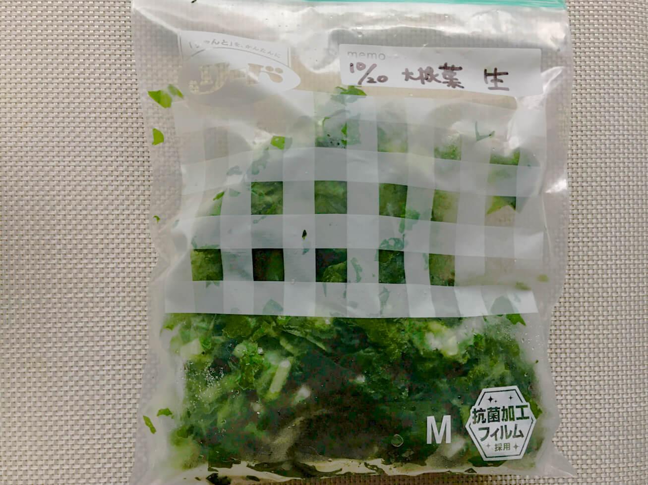 冷凍大根葉が保存袋に入っている写真