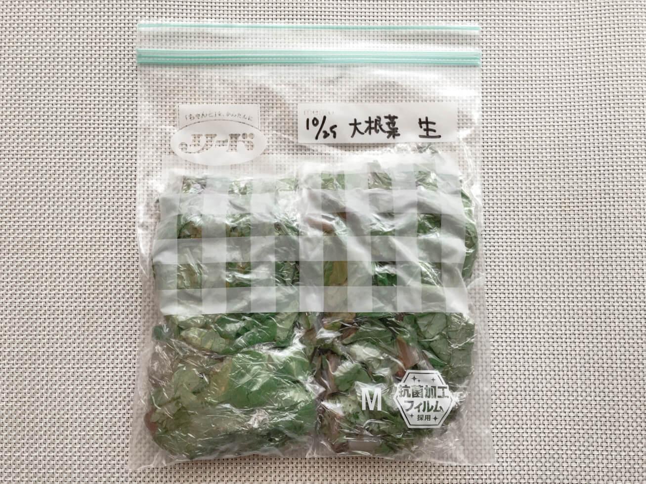 大根の葉っぱが保存袋に入れてある写真