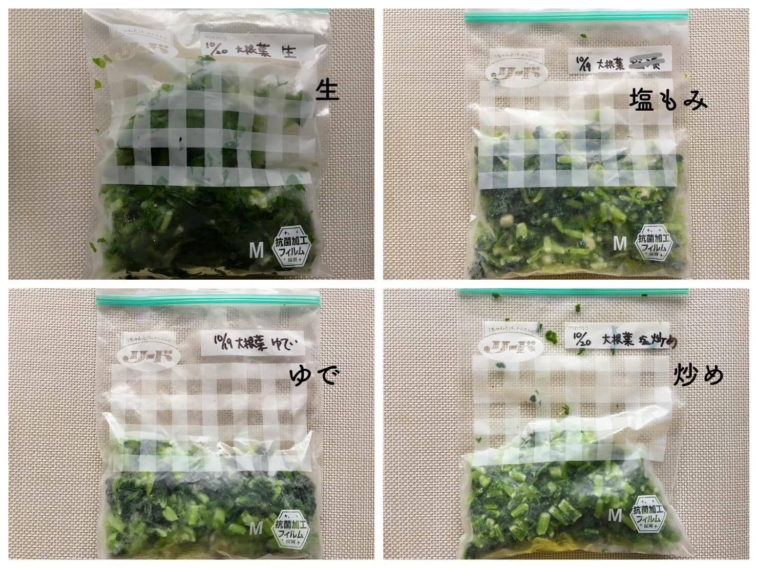 4つの冷凍法の大根葉の写真