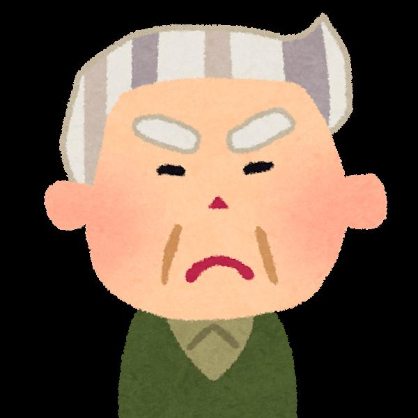 怒っている男性のイラスト