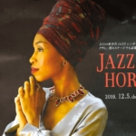 "<span class=""title"">Jazzmeia Horn 初来日with Tadataka Unno・ライブレポート