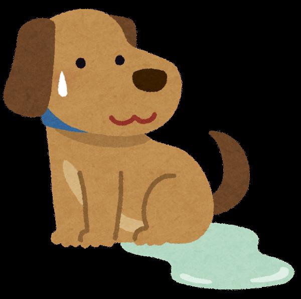 お漏らしした犬のイラスト
