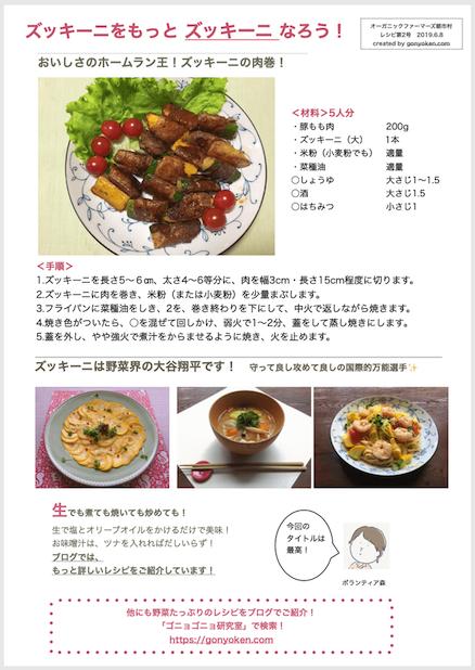 2019年6月ズッキーニのレシピ1