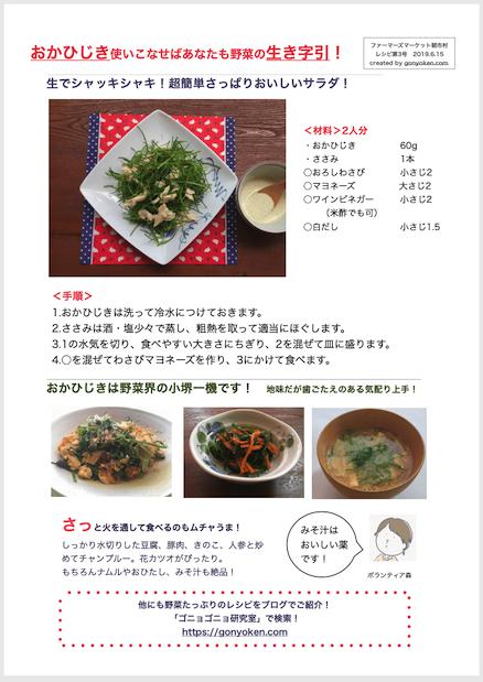 2019年6月おかひじきのレシピ