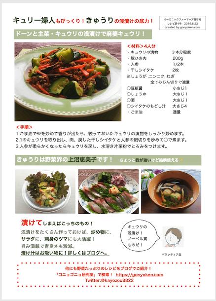 2019年6月きゅうりのレシピ