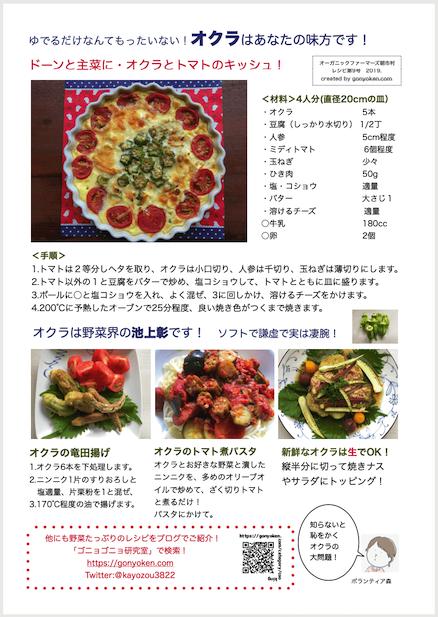 2019年7月オクラのレシピ