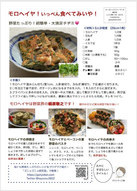 2019年8月モロヘイヤのレシピ