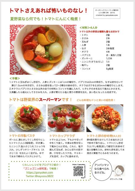 2019年8月トマトのレシピ