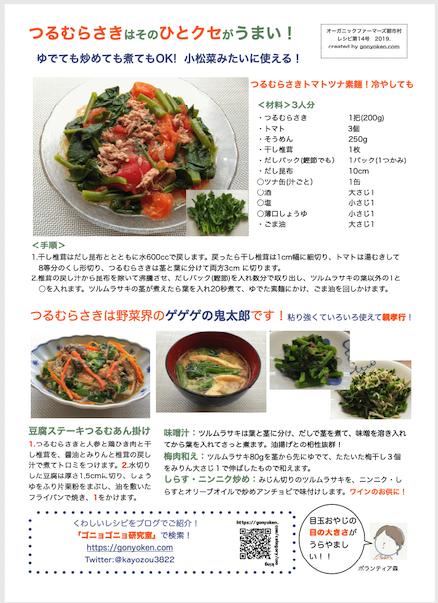2019年8月つるむらさきレシピ