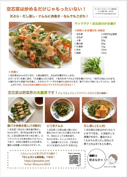 2019年8月空芯菜のレシピ