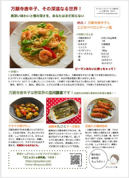 2019年9月万願寺唐辛子のレシピ