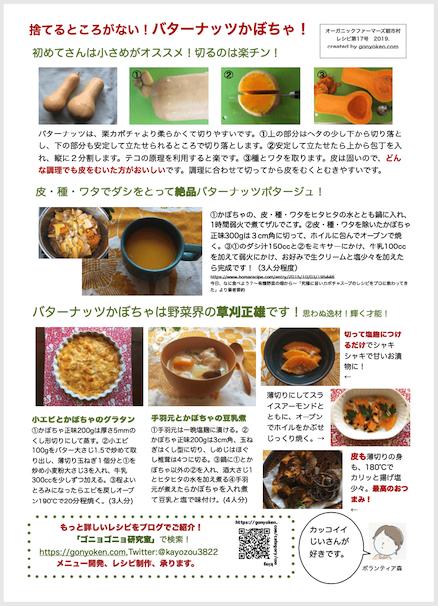 2019年9月バターナッツカボチャのレシピ