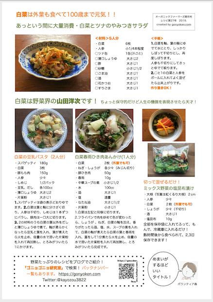2019年12月白菜のレシピ