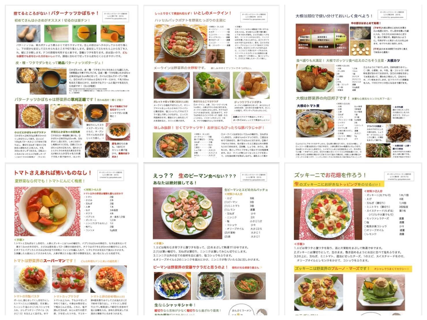 オーガニック・ファーマーズ朝市村レシピの写真