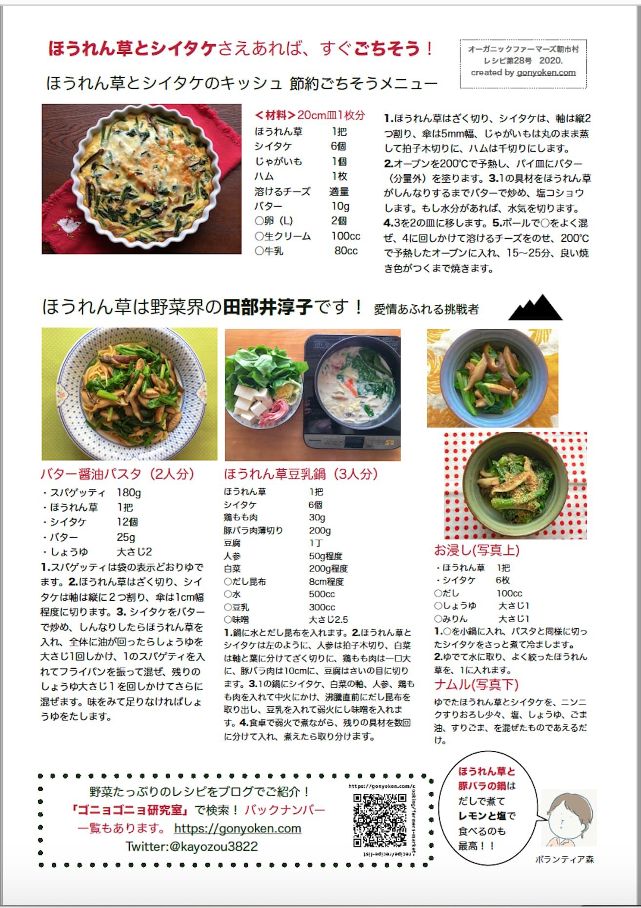 2020年1月ほうれん草とシイタケのレシピ