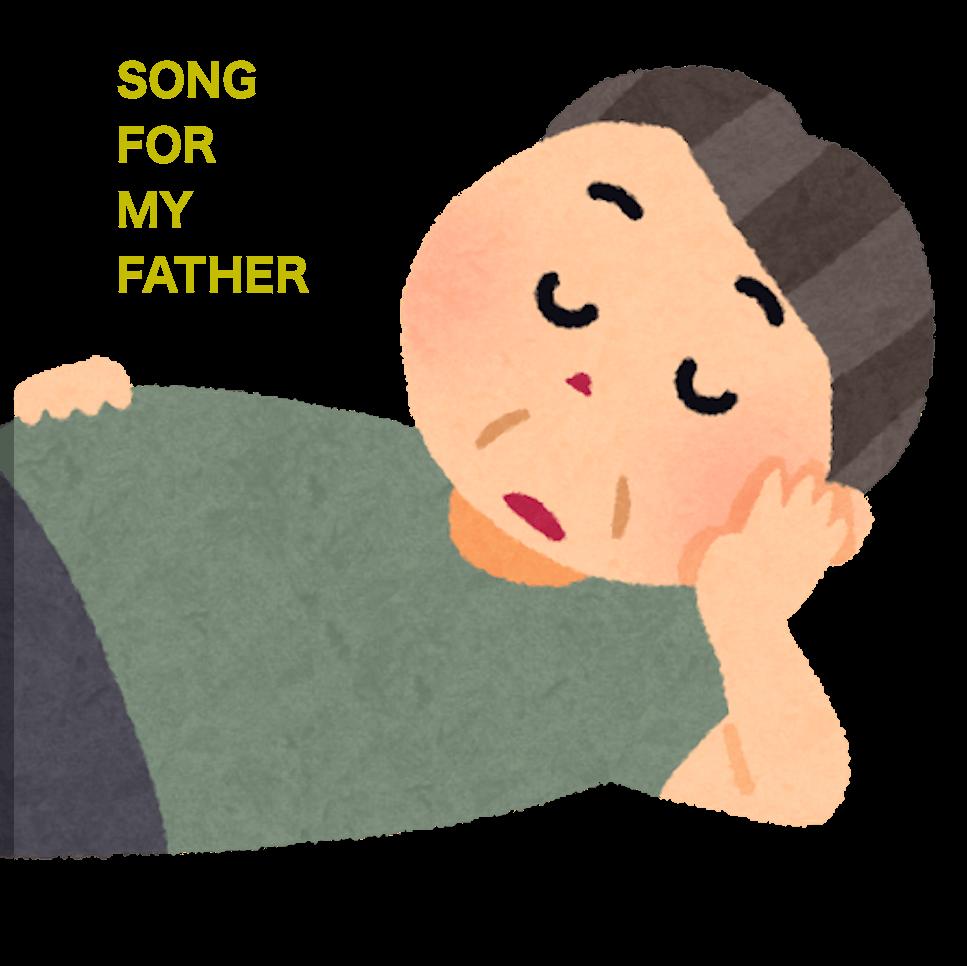 ガッツの Song My Father のジャケット